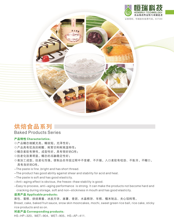 烘焙食品系列用变性淀粉