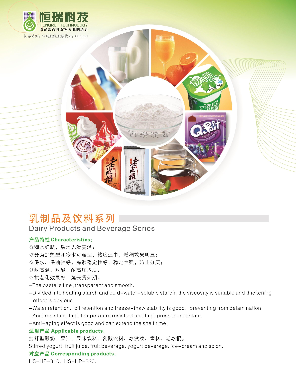 乳制品及饮料系列用变性淀粉