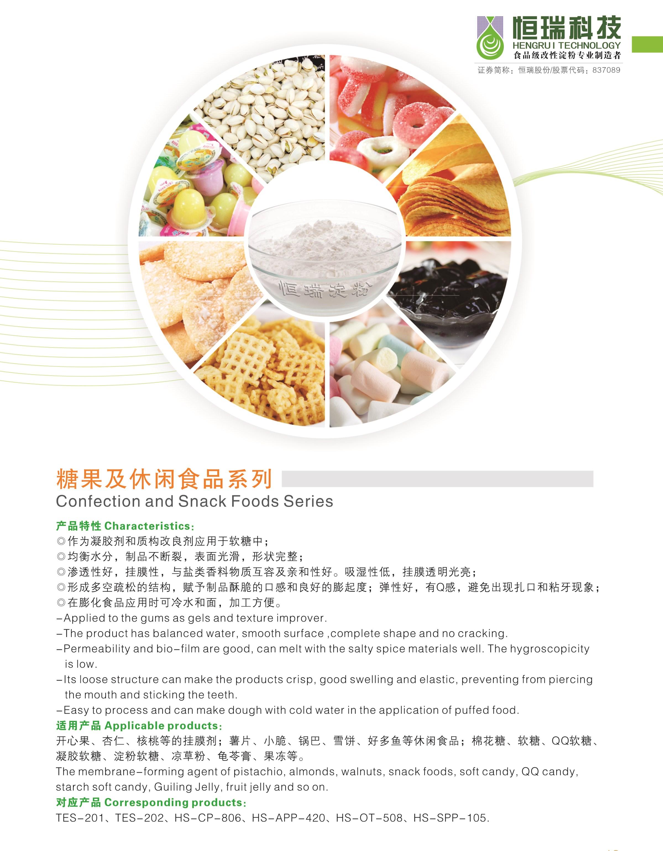 糖果及休闲食品系列用变性淀粉