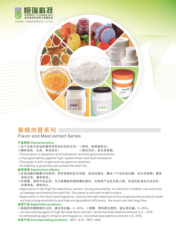 香精肉膏系列用变性淀粉
