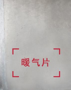 nuanqipiandingwei-3