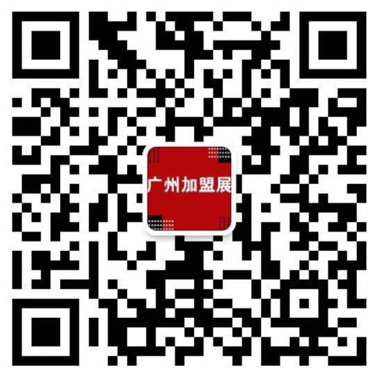 廣州特許加盟展-廣州連鎖加盟展-廣州加盟展-中國特許加盟展廣州站