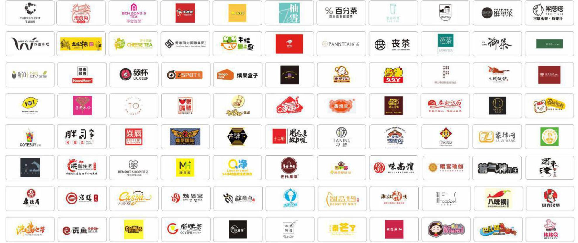 廣州特許加盟展-廣州連鎖加盟展-廣州加盟展參展品牌