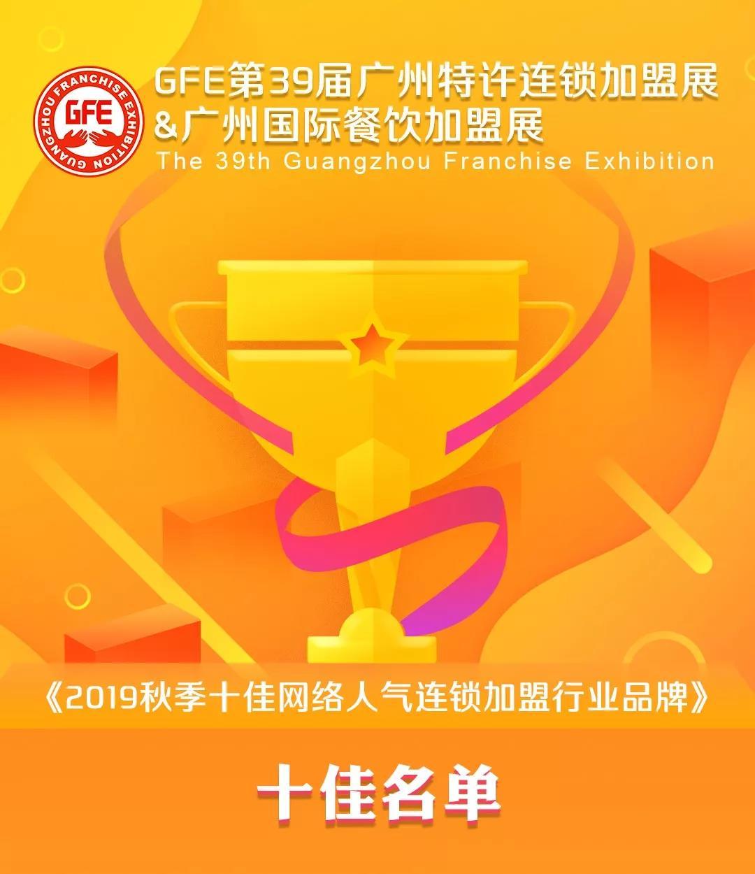 廣州特許加盟展-廣州特許加盟展覽會4