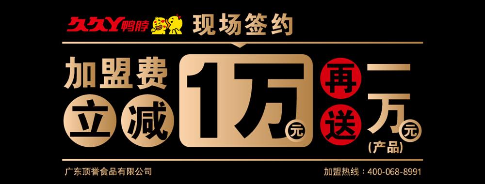 廣州特許加盟展-廣州特許加盟展覽會7