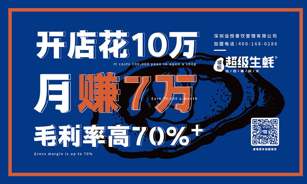廣州特許加盟展-廣州特許加盟展覽會20