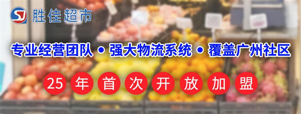 廣州特許加盟展-廣州特許加盟展覽會25