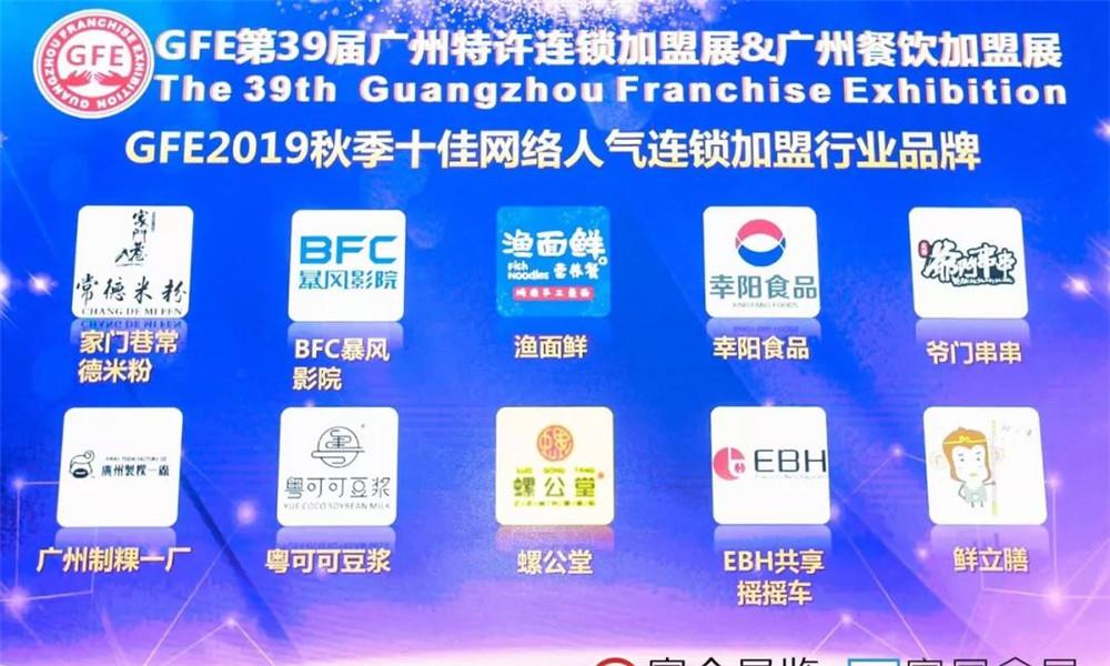 廣州特許加盟展-廣州加盟展2