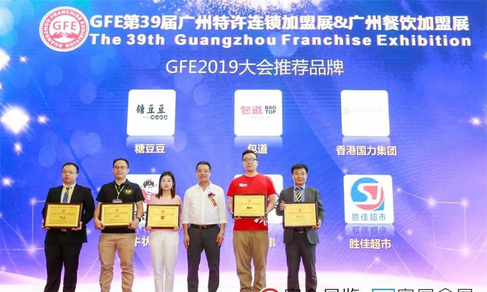 廣州特許加盟展-廣州加盟展3