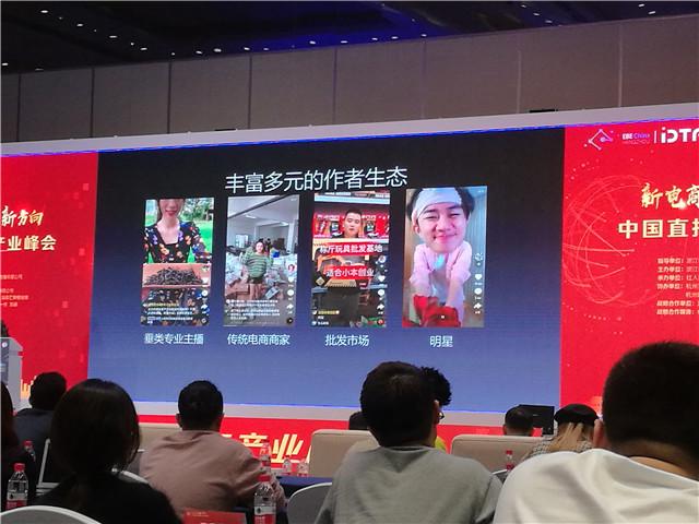 直播電商峰會-3-網站