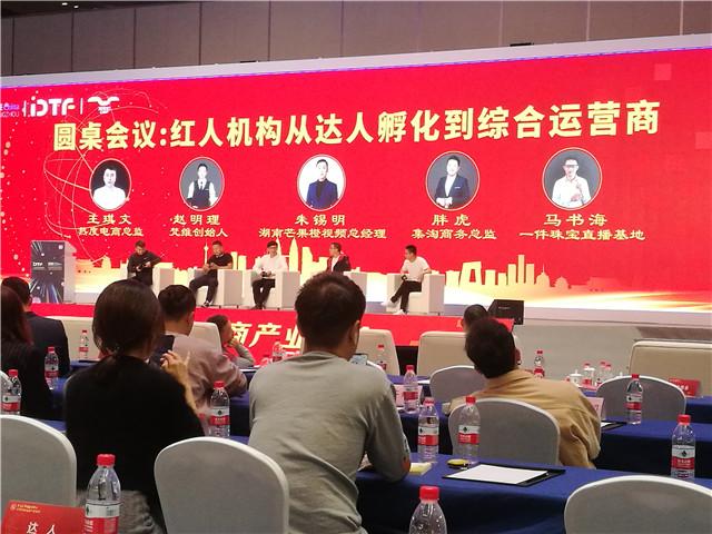 直播電商峰會-4-網站