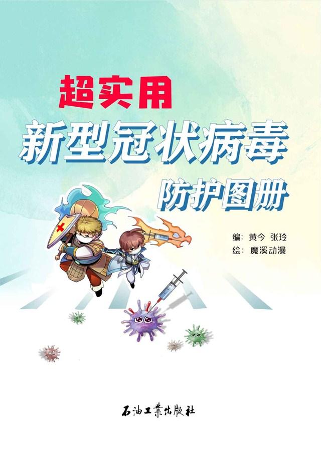 新冠病毒防護圖冊封面-200303-網站