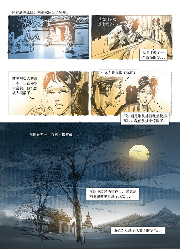 奇谭1-04副本