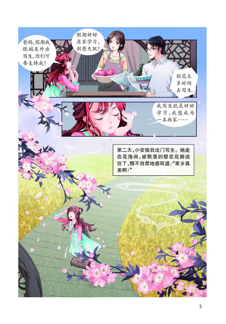 浦江_頁面_013