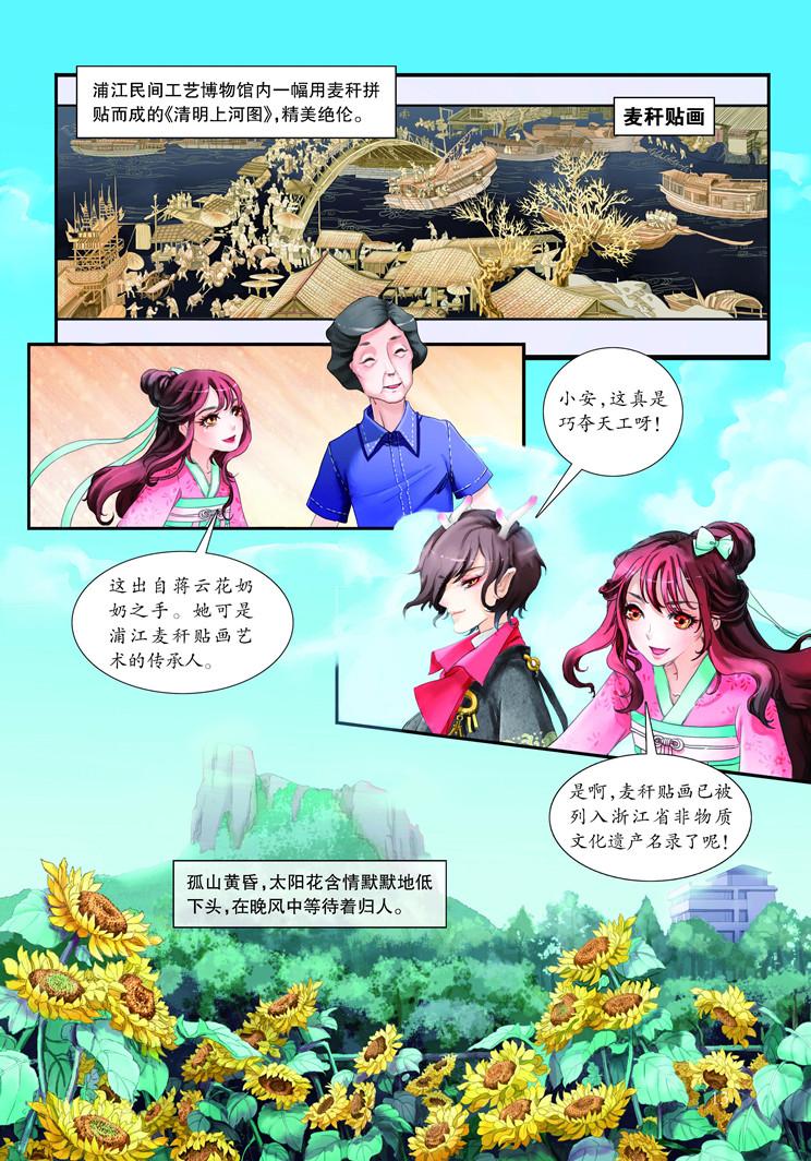 浦江_頁面_021