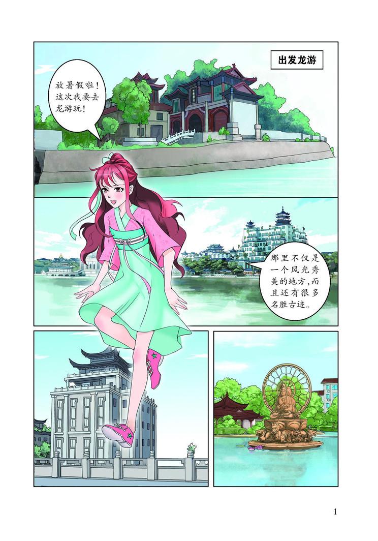 龙游_页面_009