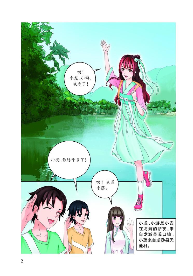 龙游_页面_010