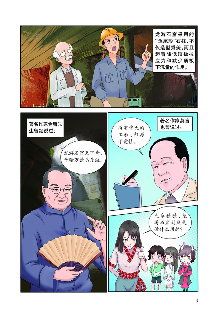 龙游_页面_017
