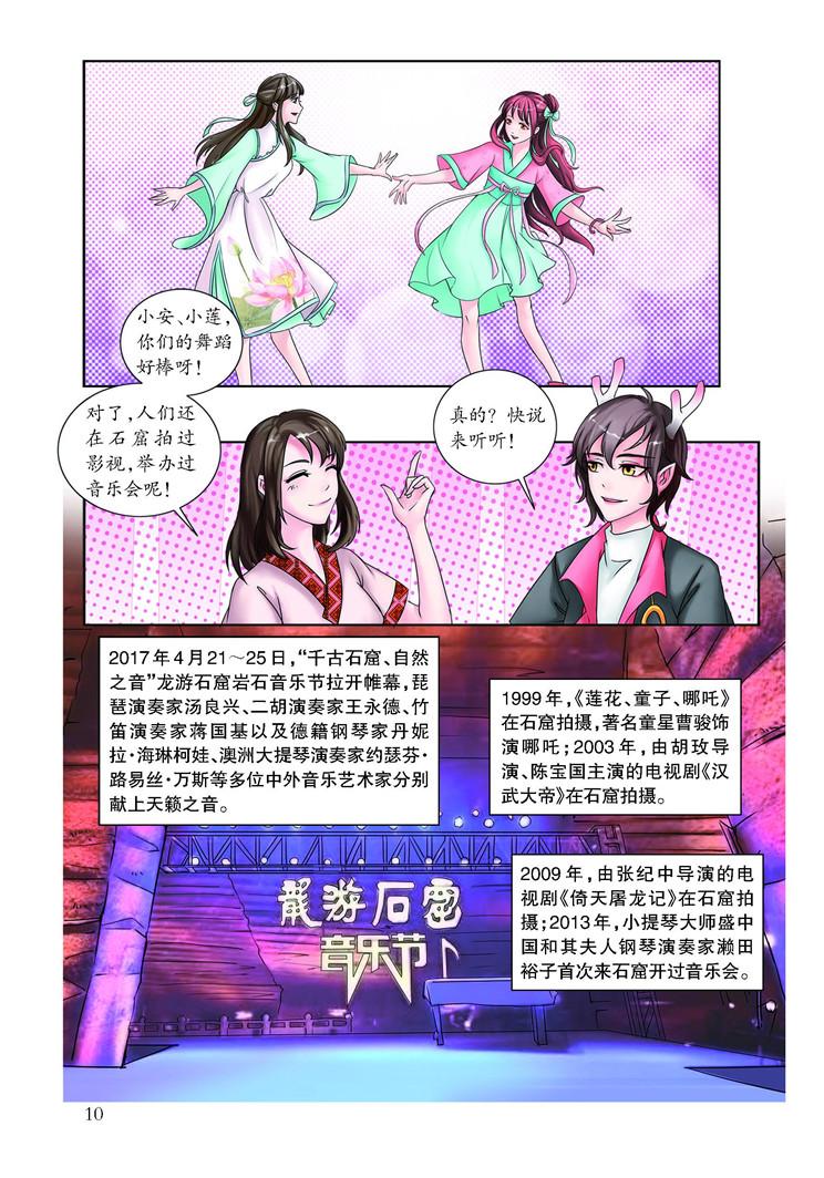 龙游_页面_018