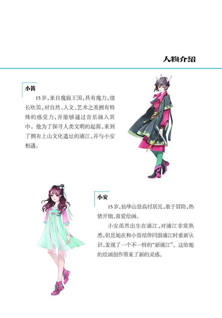 浦江_頁面_003