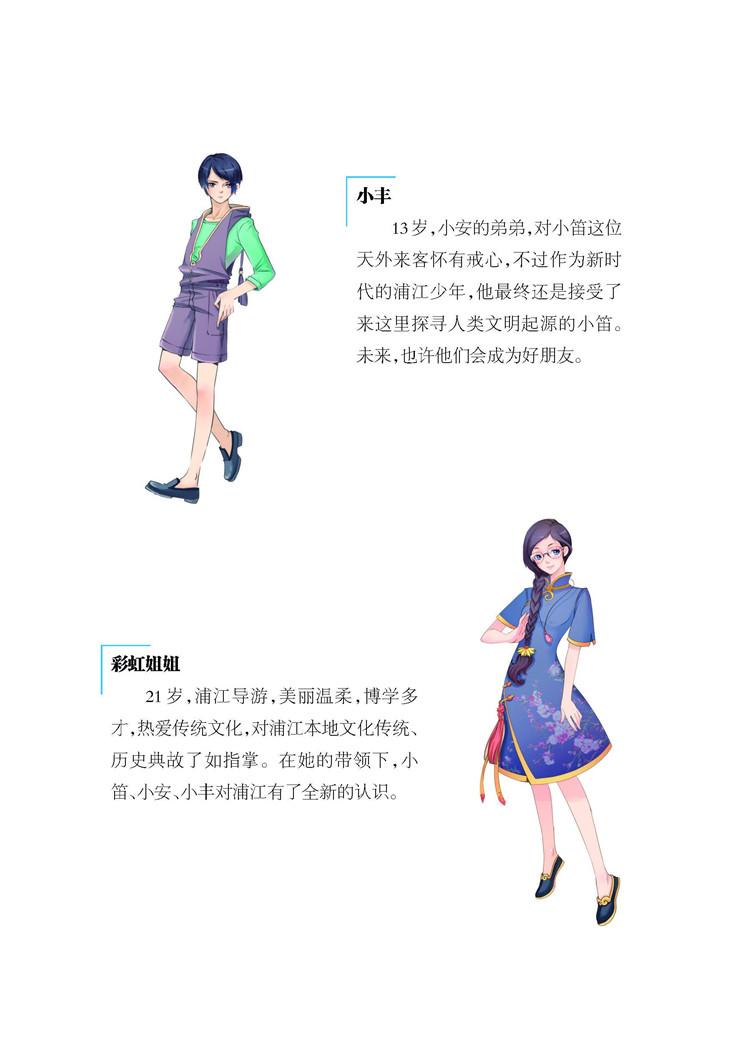 浦江_頁面_004