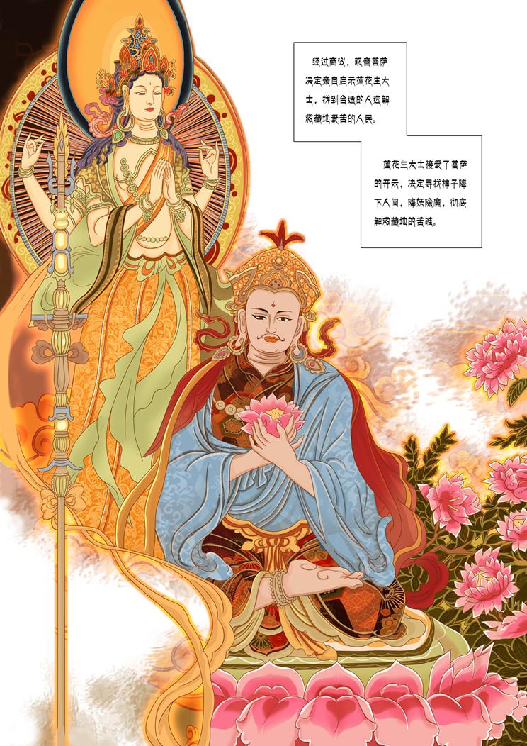 格薩爾王003_副本