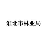 淮北市林业局LOGO