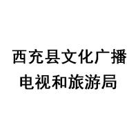西充县文化广播电视和旅游局