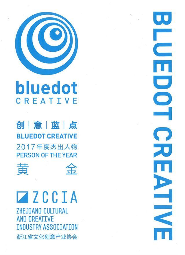 2017文创蓝点奖-黄金