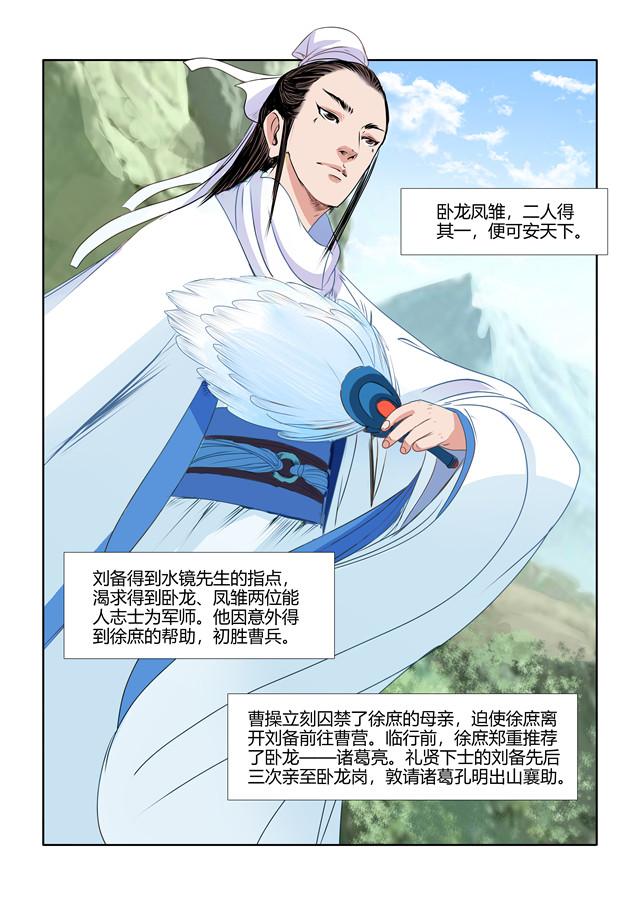 諸葛亮-1