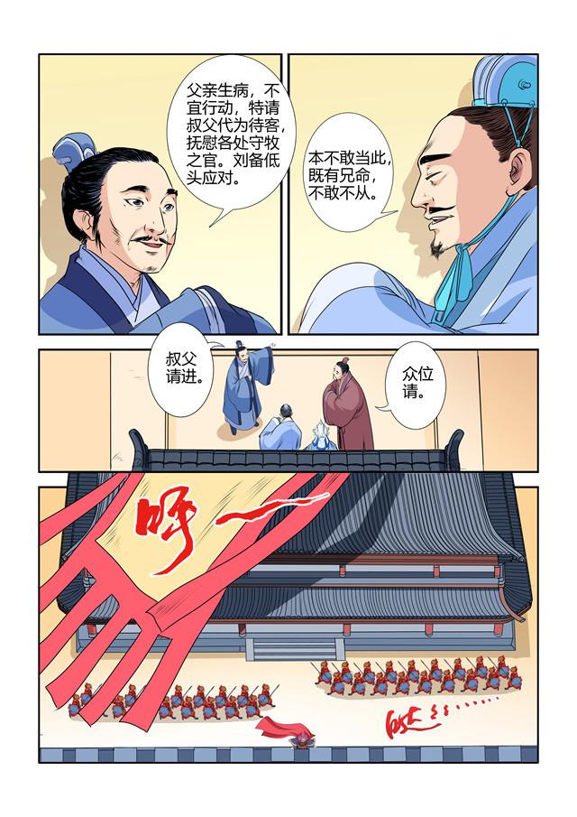 諸葛亮-10