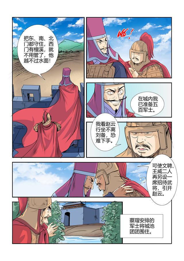 諸葛亮-11
