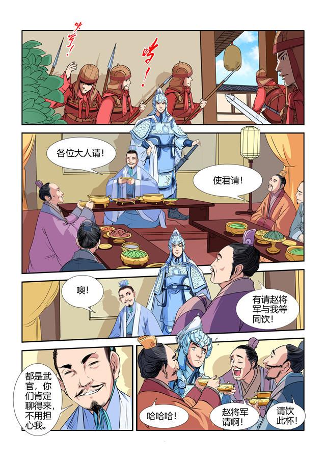 諸葛亮-12