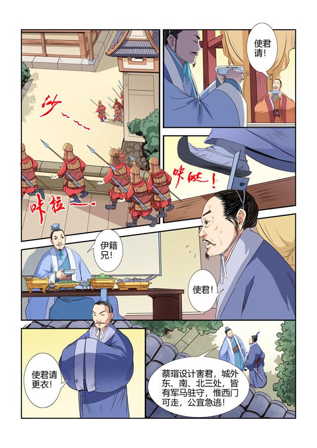 諸葛亮-13