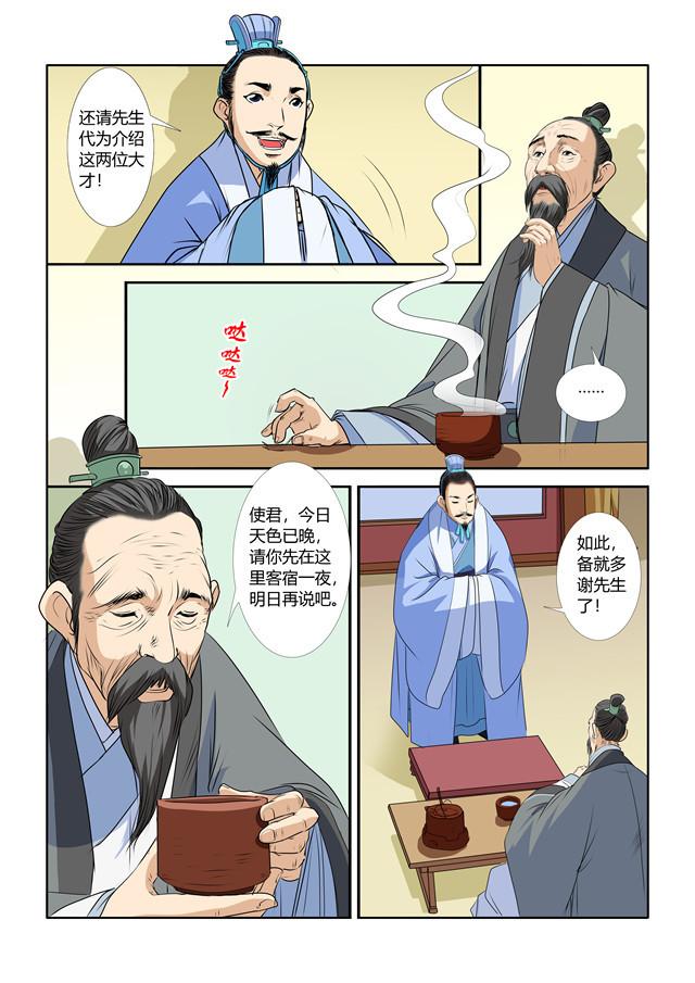 諸葛亮-25