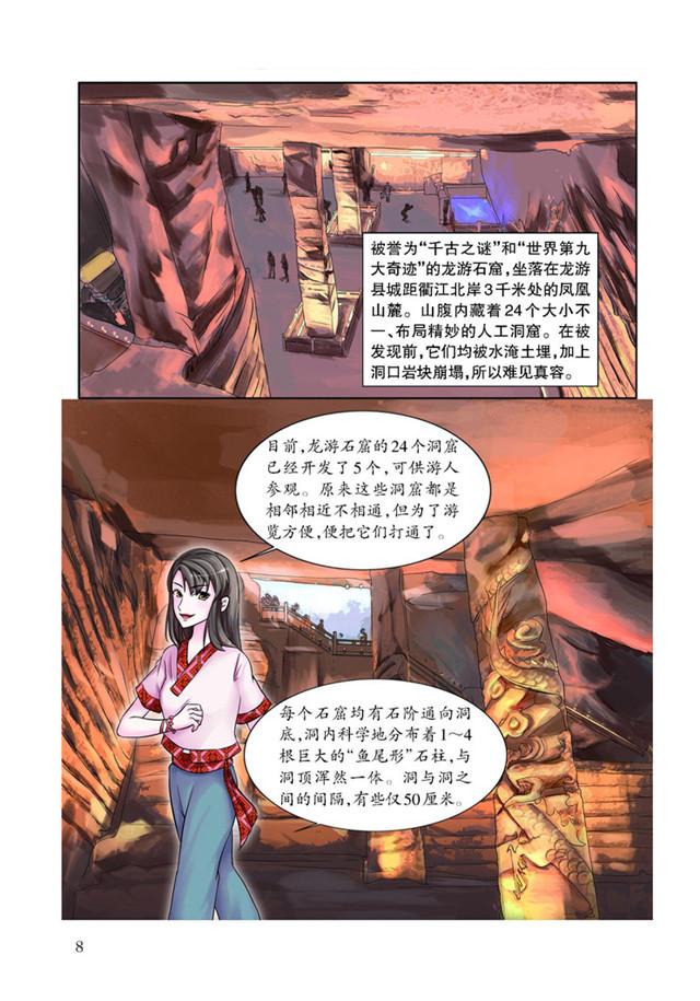 龙游_页面_016