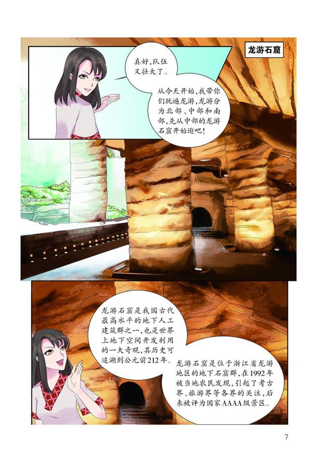 龙游_页面_015
