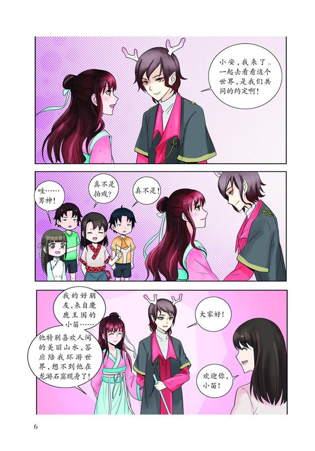 龙游_页面_014