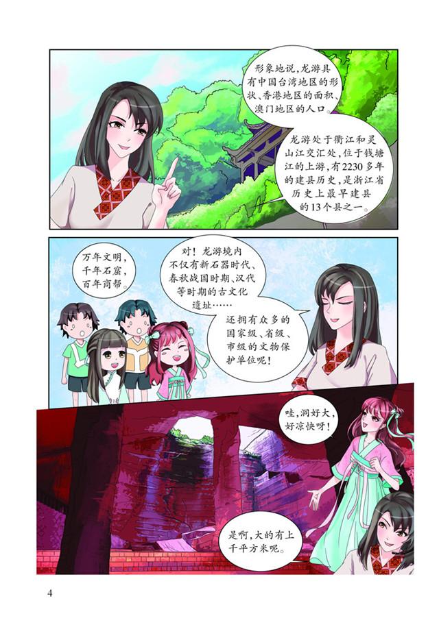 龙游_页面_012