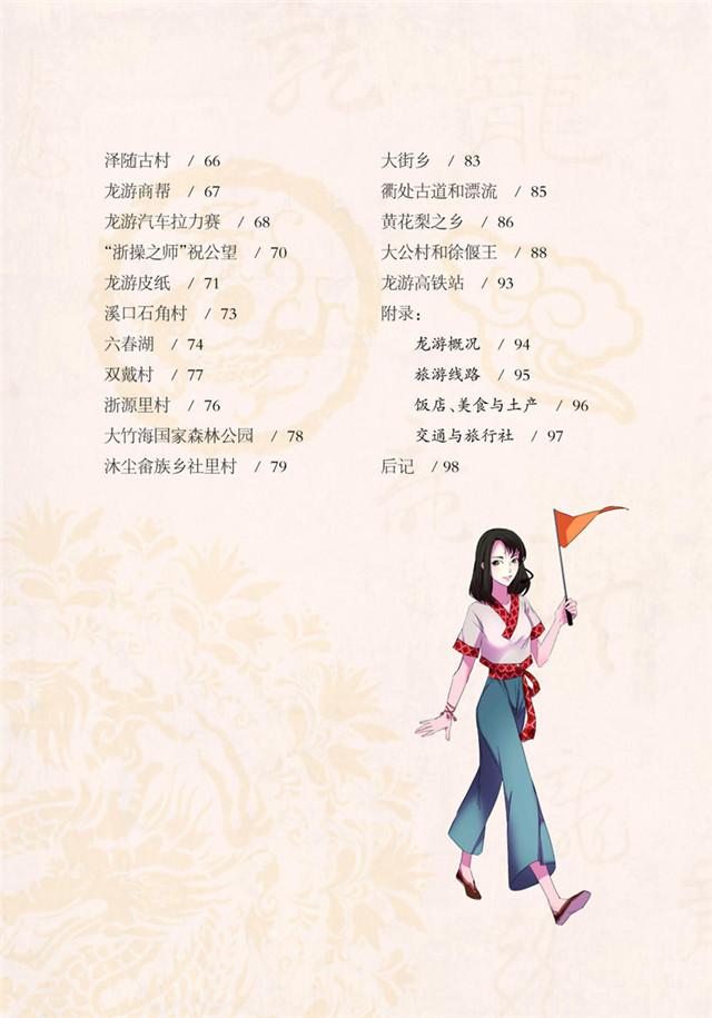 龙游_目录_028