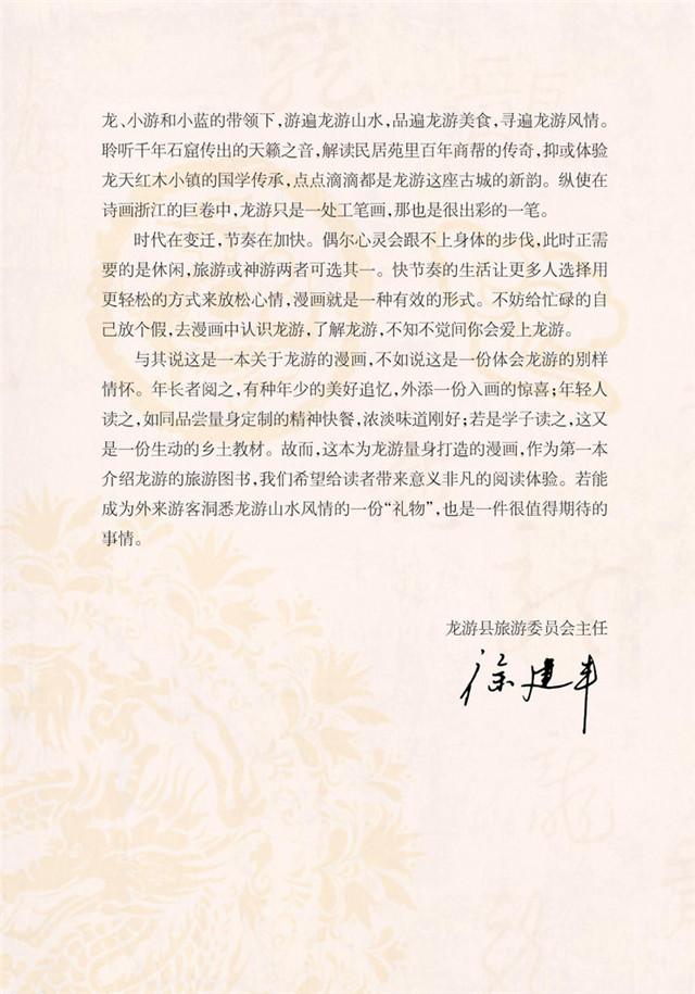 龙游_扉页_026