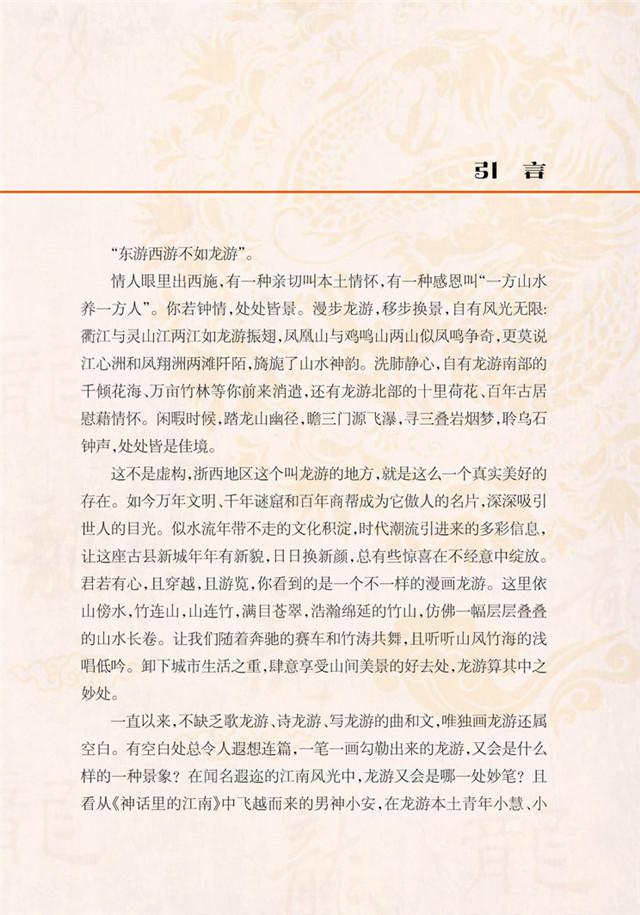 龙游_扉页_015