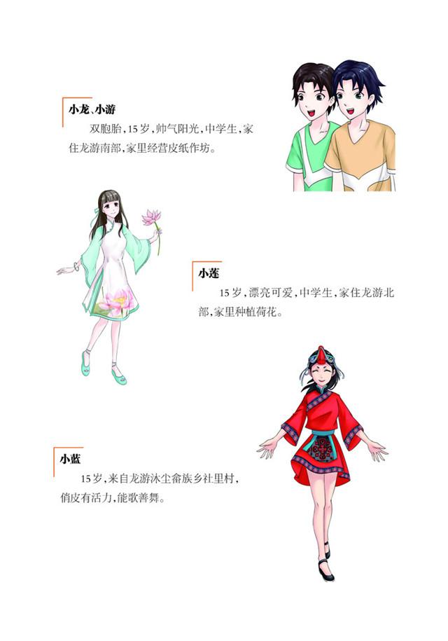 龙游_人设_02