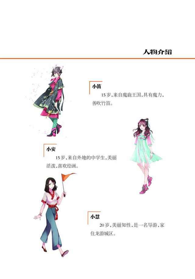 龙游_人设_013
