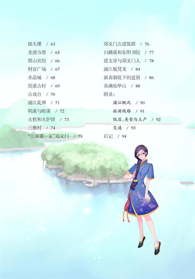 浦江_目錄_028