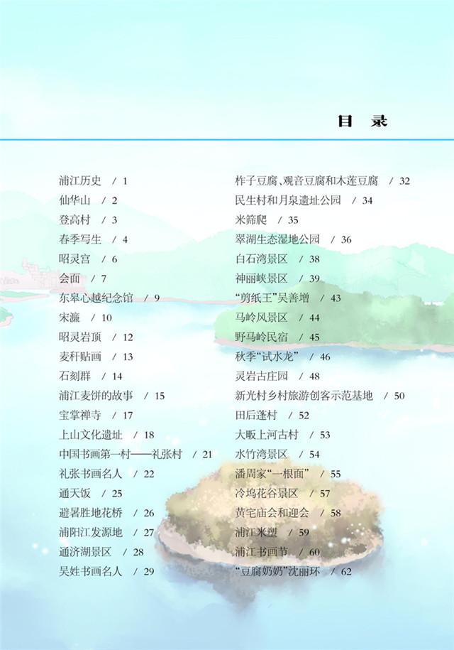 浦江_目錄_017