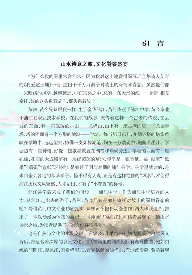 浦江_扉頁_015