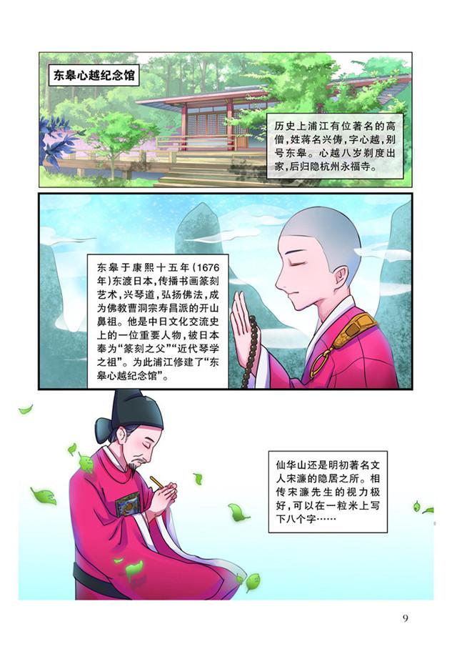 浦江_017