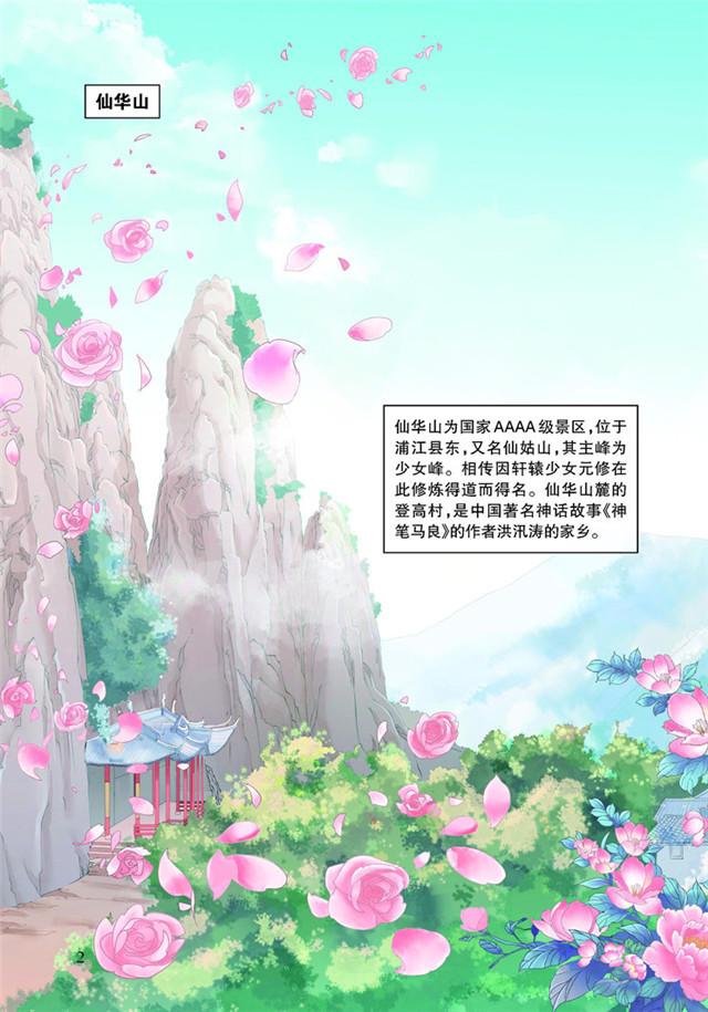 浦江_頁面_010