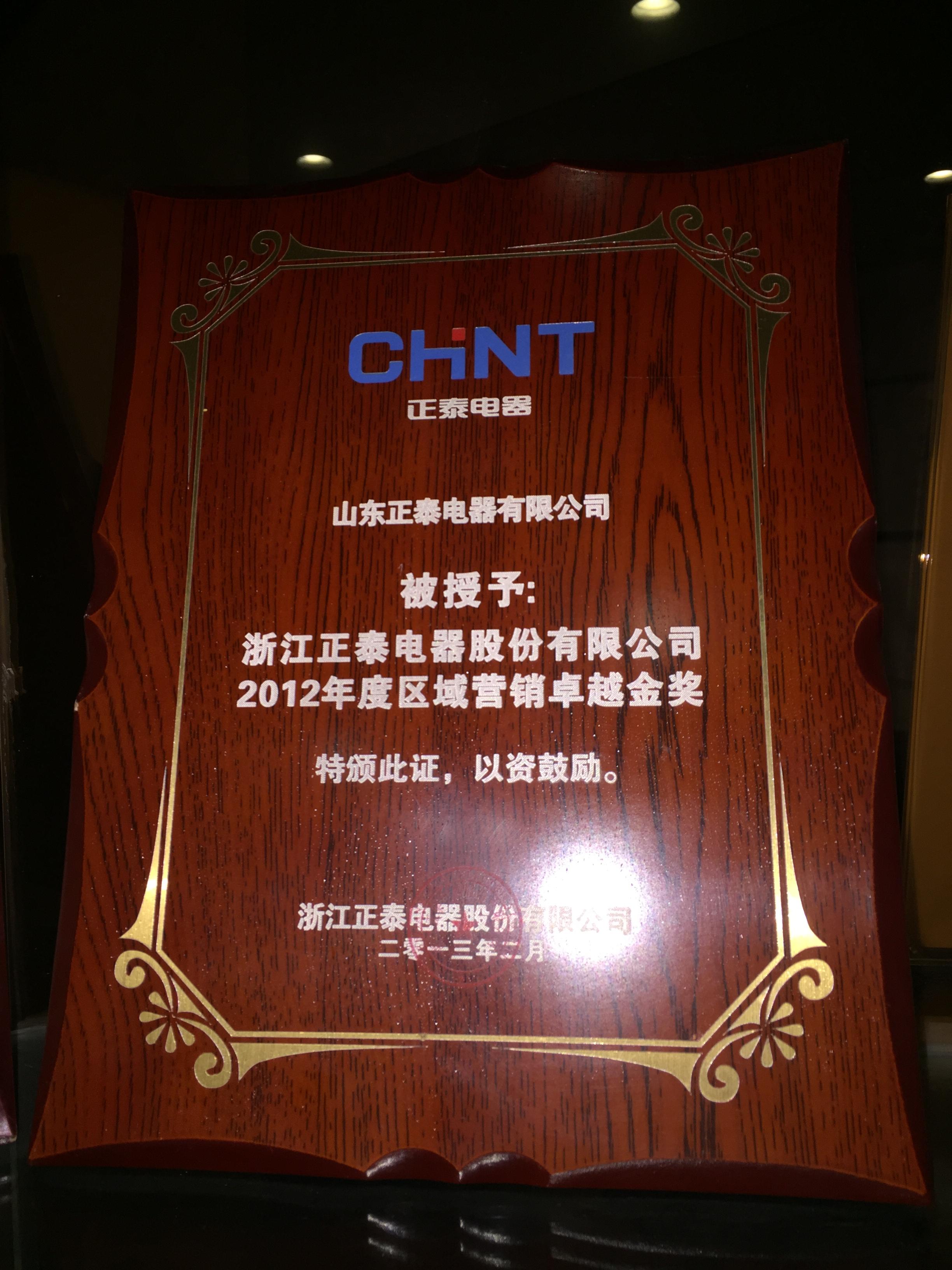 2012区域营销卓越金奖